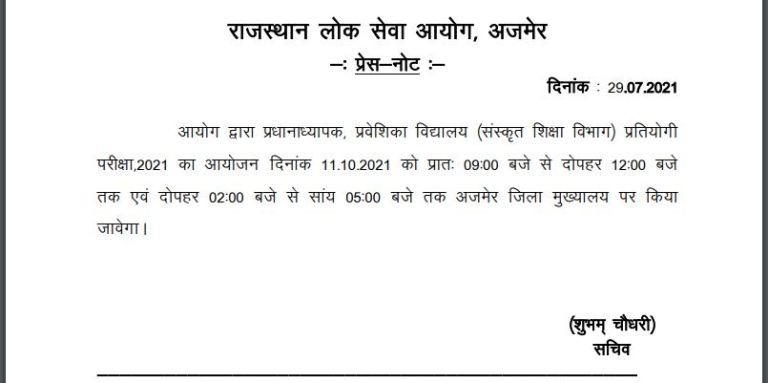 RPSC Exam Date 2021 Released for Head Master (Sanskrit Edu) Post @rpsc.rajasthan.gov.in