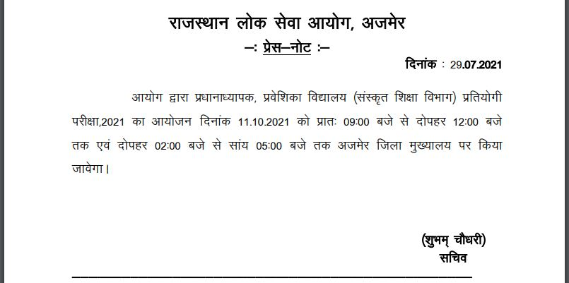 RPSC Exam Date 2021 for Head Master Post