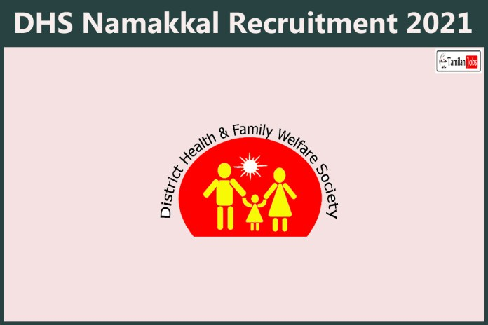 DHS Namakkal Recruitment 2021 Out – Apply For 12 Dental Assistant Jobs