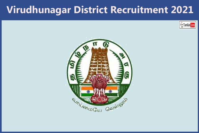 Virudhunagar District Recruitment 2021 Out – Apply For Lab Technician Jobs