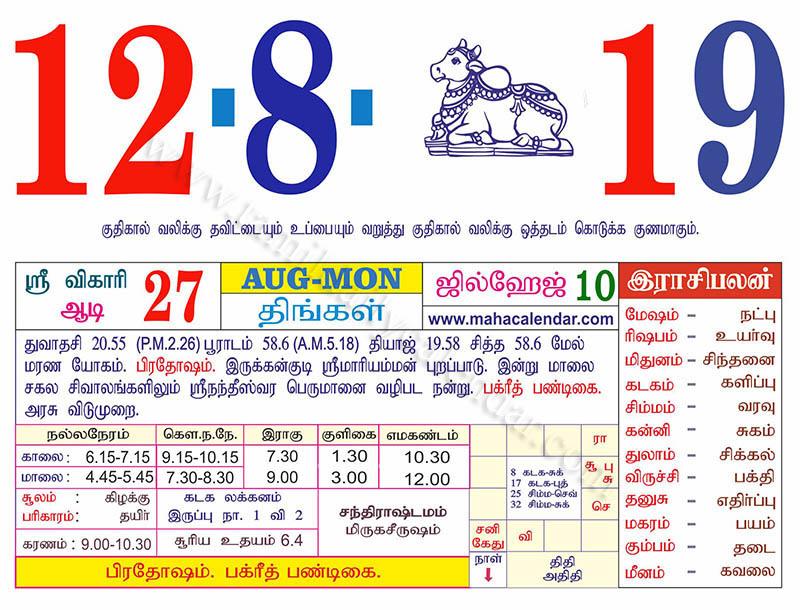 tamil monthly calendar august 2019 தம ழ த னசர க லண டர wedding dates nalla neram