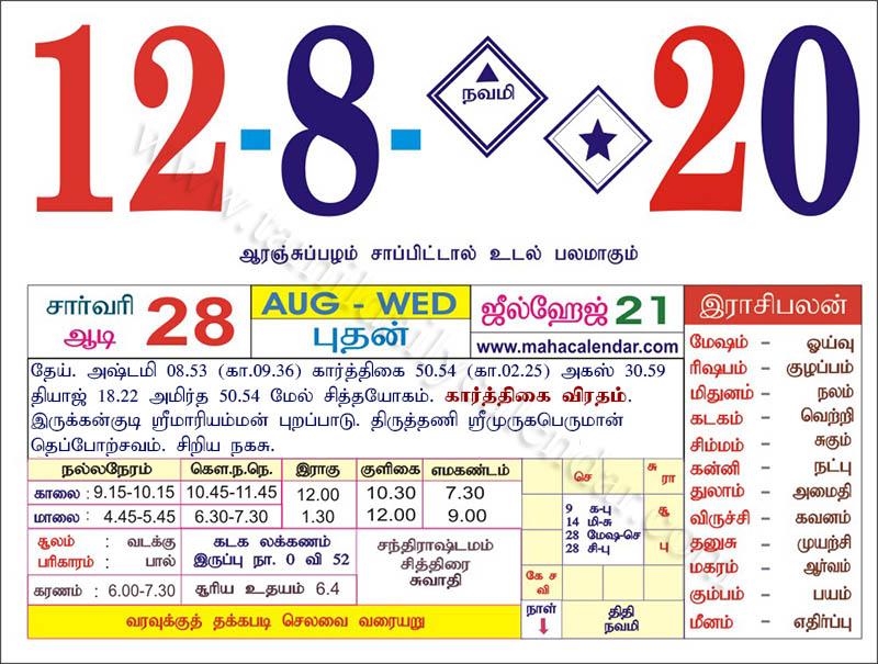 tamil monthly calendar august 2020