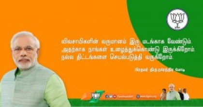 bjp_tn_ad_agriculture