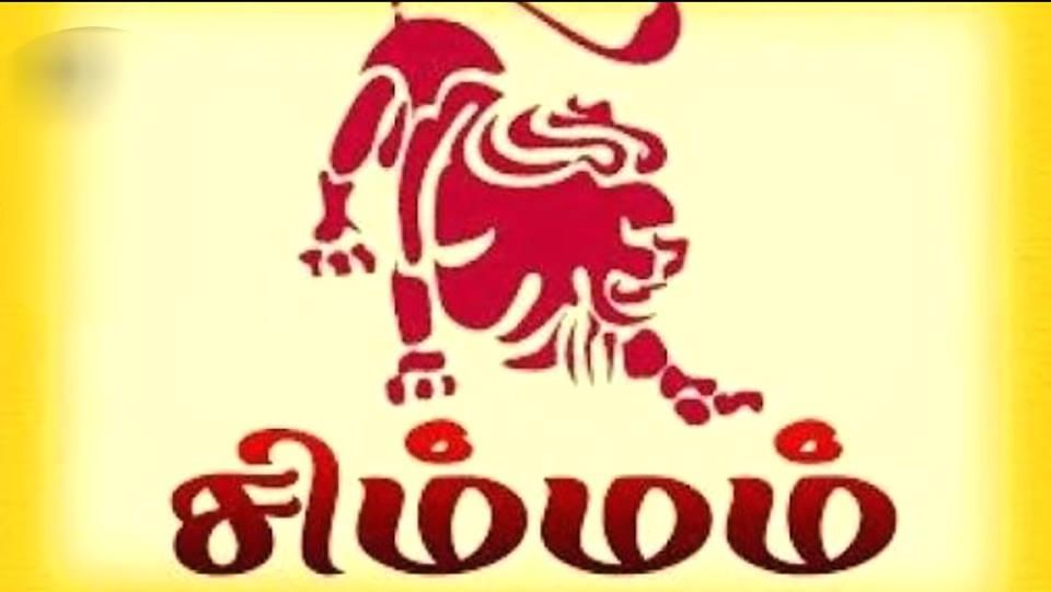 Image result for சிம்ம ராசி