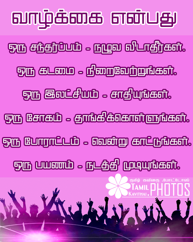 Original School Life Quotes In Tamil Mesgulsinyali