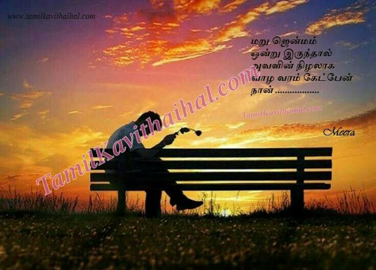 Sunset Alone Quotes Tamil Kadhal Kavithai Jenmam