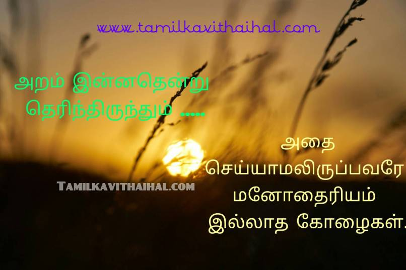 Life Hurt Quotes Images In Tamil Wallpapersimages Org