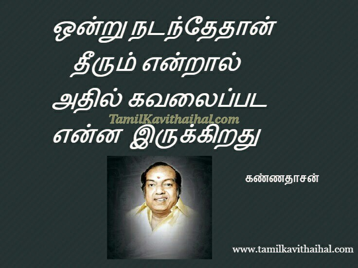 Tamil Love Quotes Images