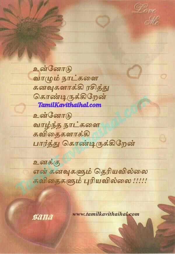 Love Letter Tamil Quotes Kadhal Kavithai Tamil