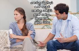 Love Quotes For Husband In Tamil Language The Mercedes Benz