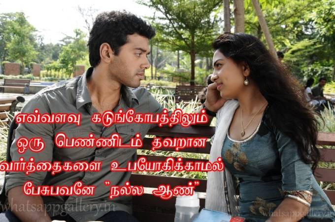 Imagenes De Tamil Love Quotes Images For Wife