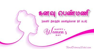 Dream Women