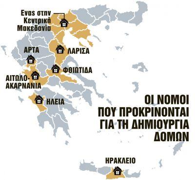 Αυτοί είναι οι νομοί που ετοιμάζονται να δεχθούν πρόσφυγες | tanea.gr