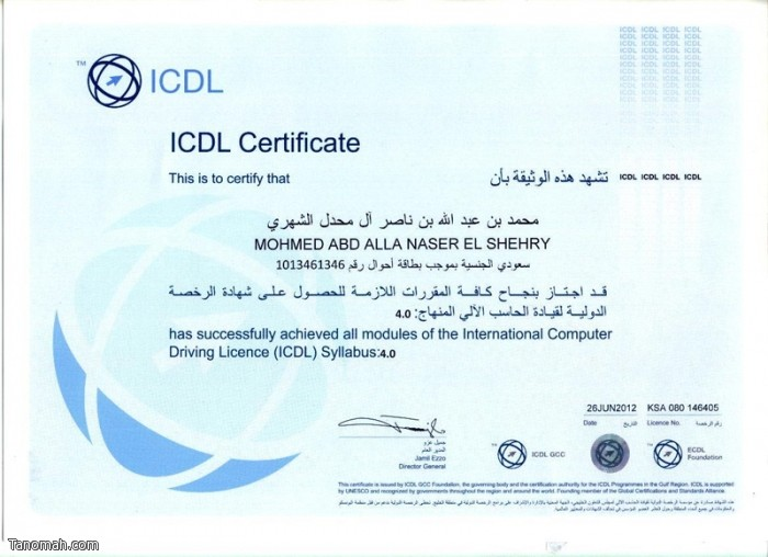 الزميل محمد بن حصان يحصل على شهادة الرخصة الدولية لقيادة الحاسب