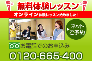 東京、新宿・下北沢・渋谷ボーカル教室無料体験レッスン
