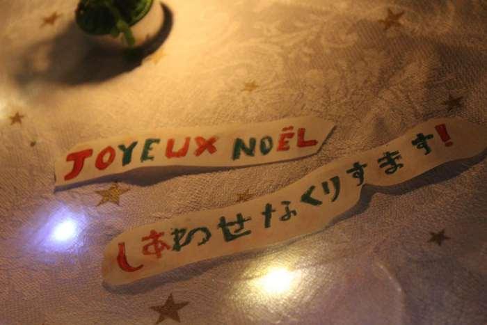 Noel au Japon