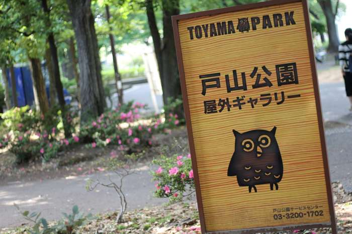 Un parc animé à Tokyo: le parc Toyama