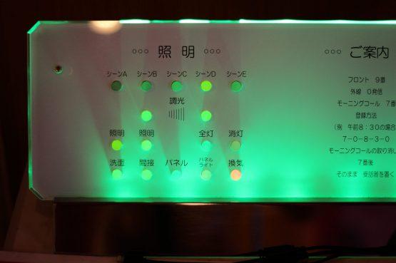 Panneau de contrôle de la lumière
