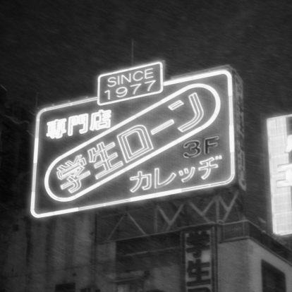 Neige à Takadanobaba (11)