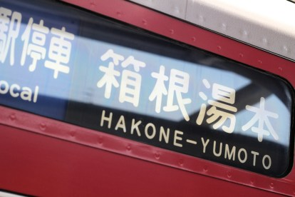 Direction Hakone