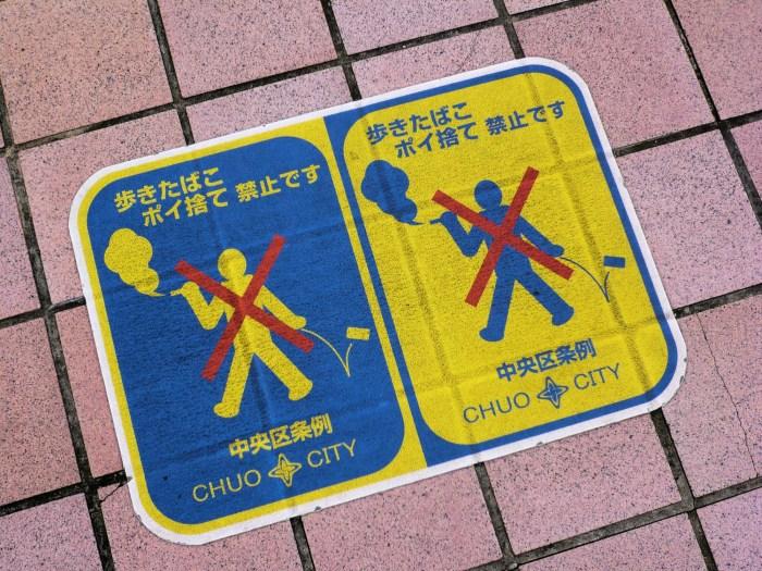 Progresser en japonais grâce aux panneaux d'interdiction