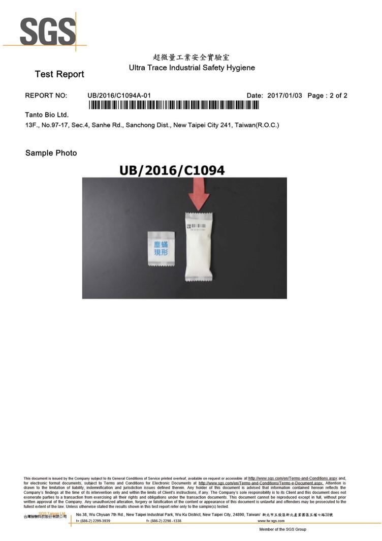 塵蟎現形SGS認證