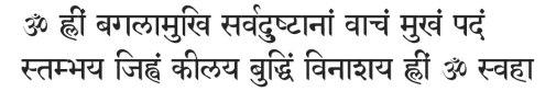 Bagalamukhi Mantra Dharmavidya