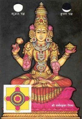 Sarvamangala Nitya