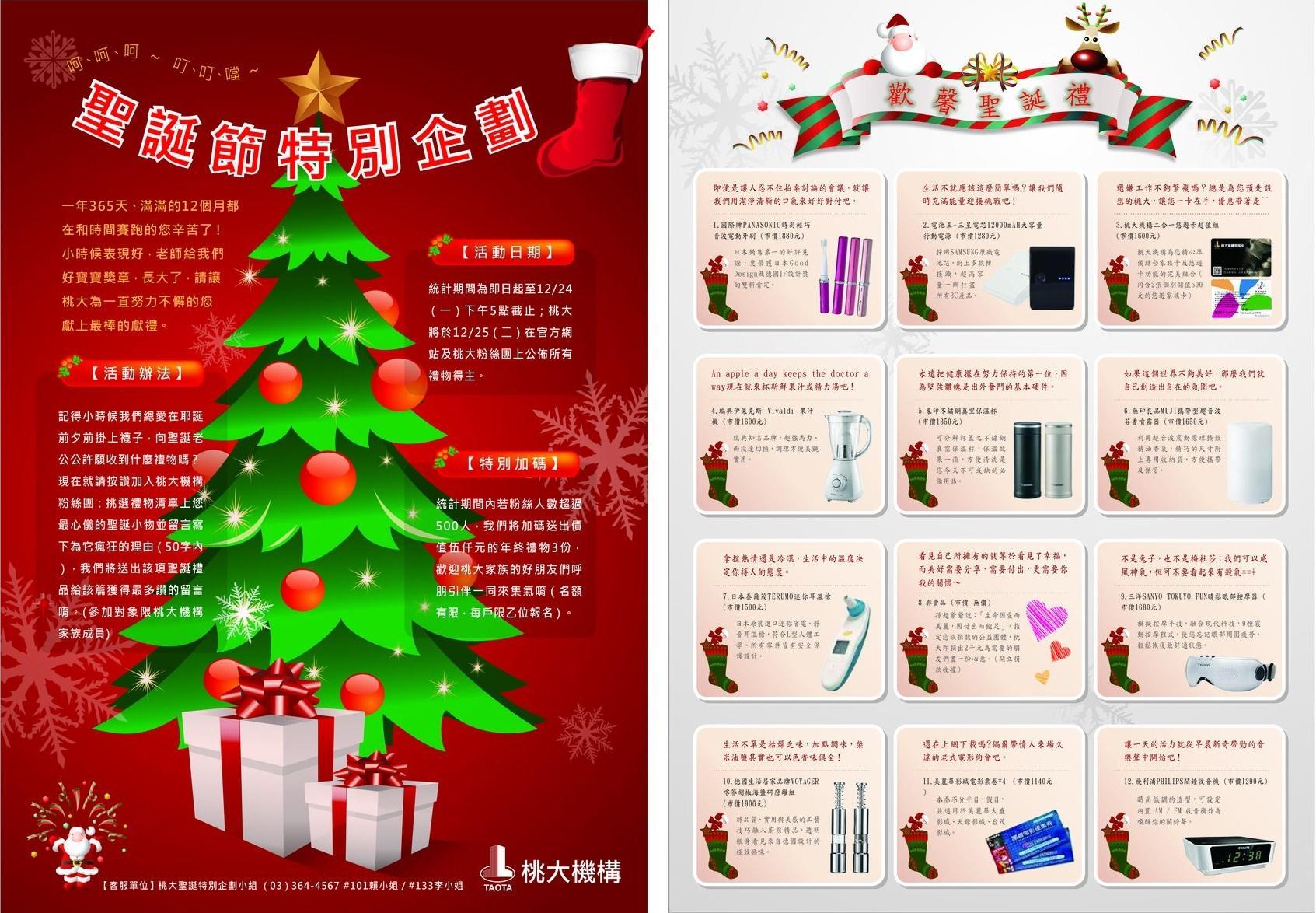 聖誕節活動企劃|活動- 聖誕節活動企劃|活動 - 快熱資訊 - 走進時代