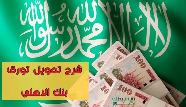 قسط تمويل تورق بنك الاهلي السعودي .. كيفية الحصول على التمويل ومميزاته