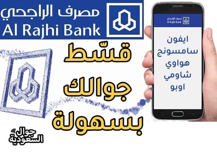 مصرف الراجحي Ar Twitter أطلق مصرف الراجحي خدمة طلب وتنفيذ التمويل الشخصي عن طريق تطبيق المباشر للمزيد Https T Co Mnnukoe8pi