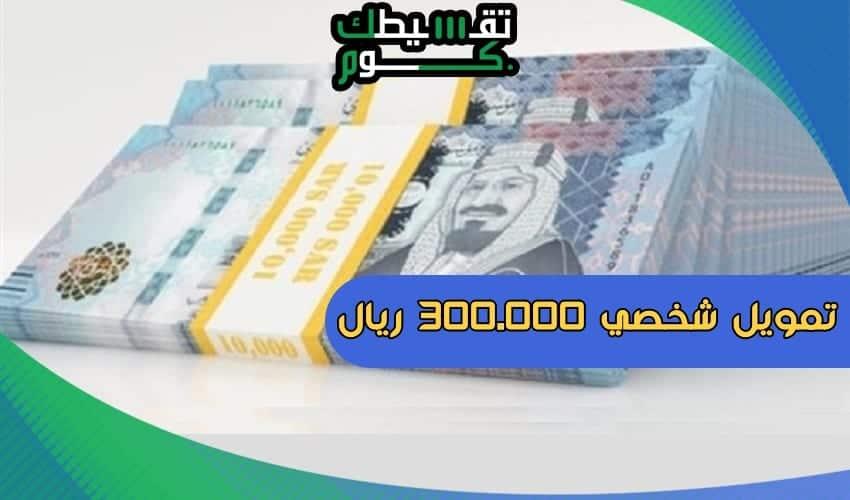 تمويل شخصي بدون تحويل راتب بنك الرياض يصل الى 300 000 ريال و سداد على 60 شهر تقسيطك