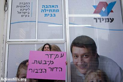 הפגנה מול משרדי עמידר