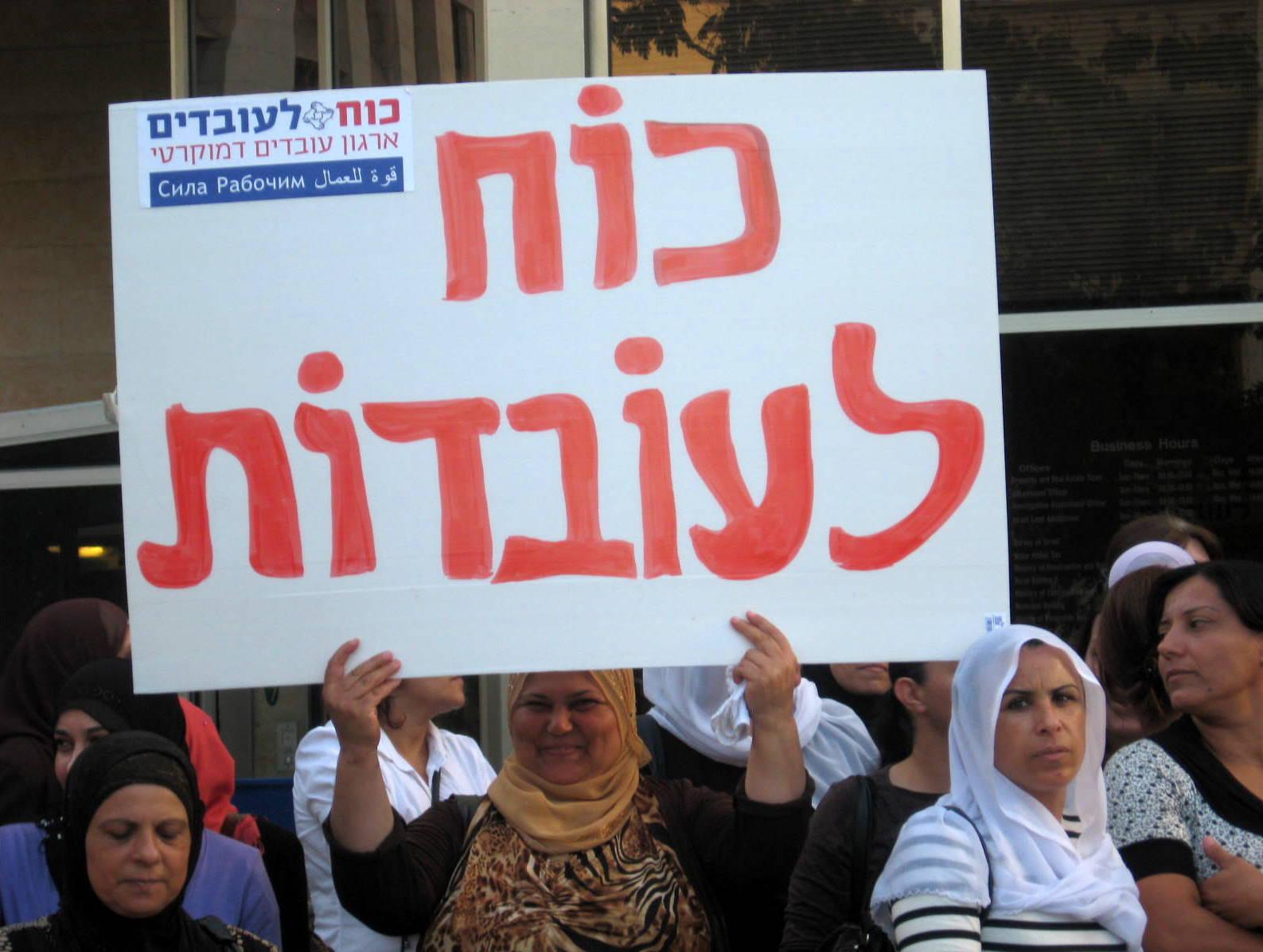 הפגנה משותפת של תושבי שכונות הדרום ויפו מול ביתו של ראש העיר חולדאי, ינואר 2008