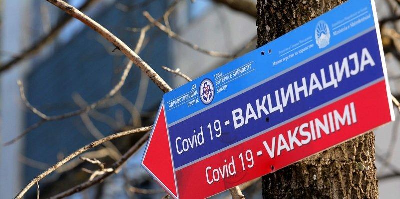 26.000 македонски граѓани досега ја примиле вакцината против КОВИД-19