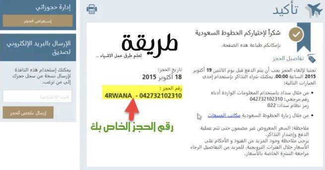 أداء حافة ليس من المألوف الخطوط السعودية حجز تذاكر داخلي Alterazioni Org