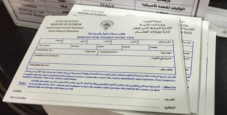 The Kuwait Visa application form.
