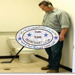 شركة كشف تسربات المياه بالرس ، حل ارتفاع فاتورة المياه ، شركة كشف تسربات المياه بالرس