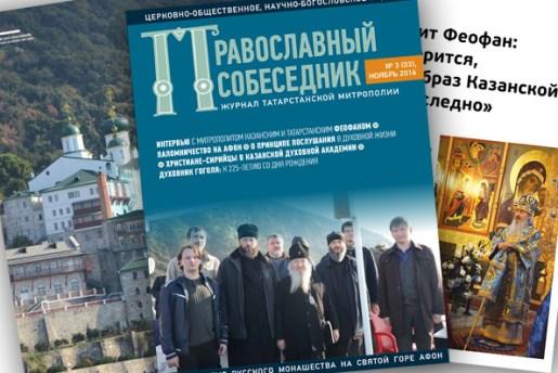 Вышел в свет третий номер журнала «Православный собеседник»