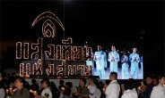 Candlelight-of-Siam-at-Sanam-Luang-13-500x300