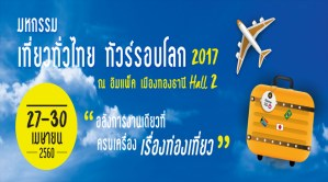 Thailand and International Travel Expo 2017 @ Hall 2, Impact Arena, Exhibition and Convention Center, Muang Thong Thani