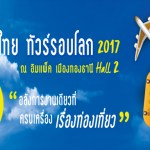 iland and International Travel Expo 2017