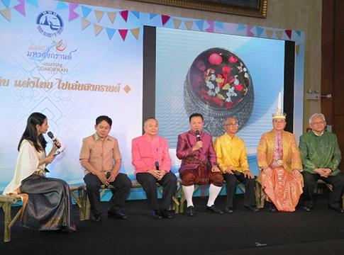 TAT promotes nationwide Songkran 2018 1
