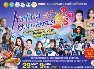 Songkhla Seafood Festival 2018