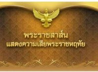 Message of Condolences from His Majesty the King of Thailand