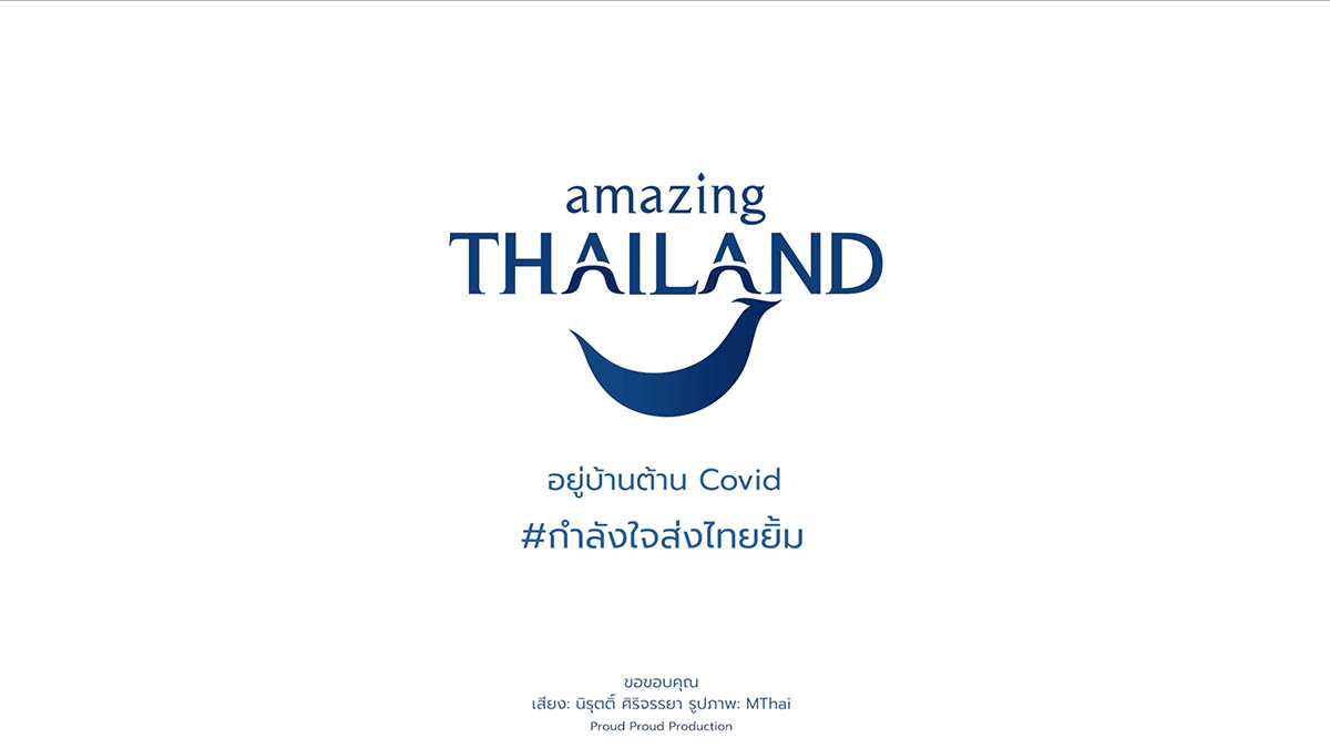 , TAT launches encouraging video to cheer up the Thai people, For Immediate Release | Official News Wire for the Travel Industry, For Immediate Release | Official News Wire for the Travel Industry