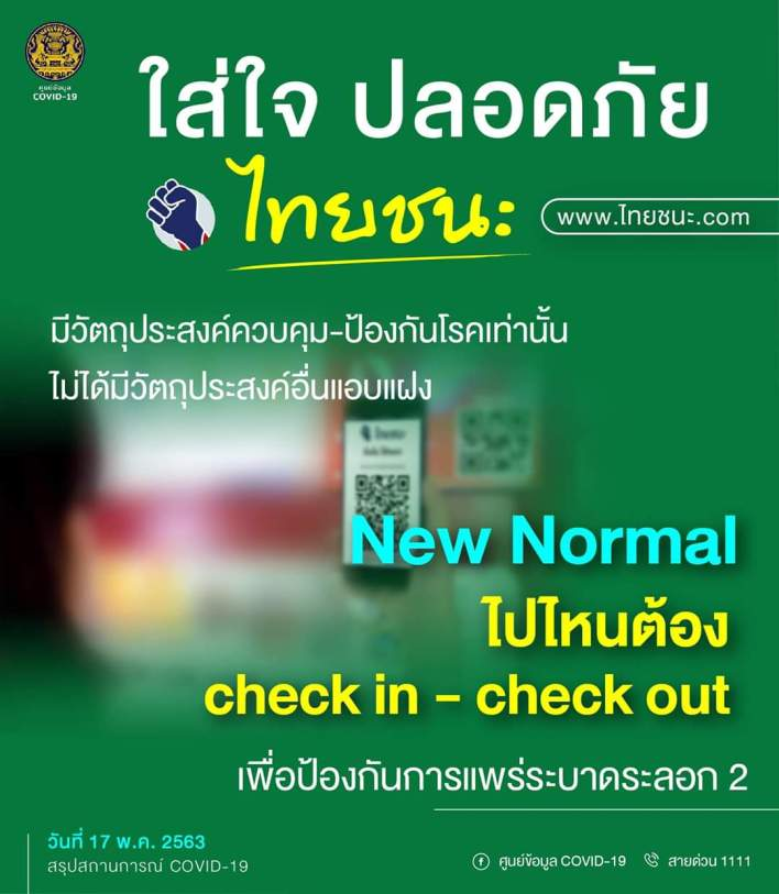 Thailand launches 'Thai Chana' online platform to retain effectiveness in COVID-19 control measures