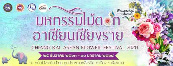 Chiang Rai ASEAN Flower Festival 2020 is a blooming sight to see