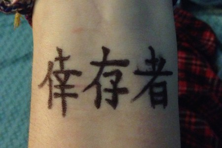 Chinese Letter Tattoos On Wrist Inviview