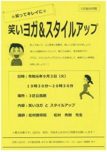 【3区】笑いヨガ&スタイルアップ @ 3区公民館